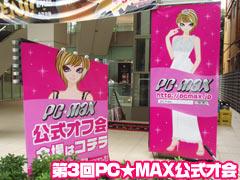 PCMAXのイベント・コンテスト