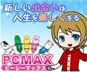 私が優良出会い系で一番お薦めしている【PCMAX】の詳細